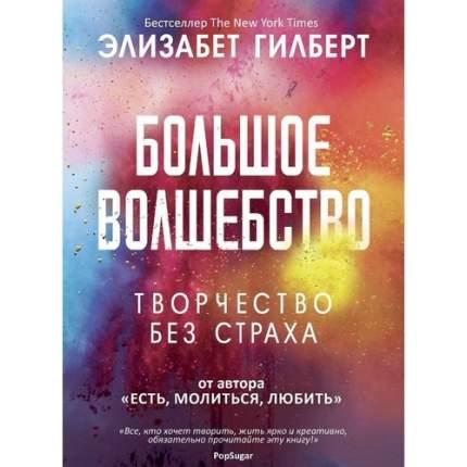 Книга Большое Волшебство