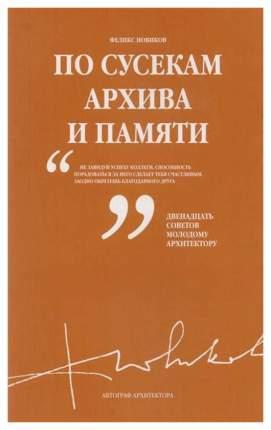 Книга Посусекам архива ипамяти, Феликс Новиков