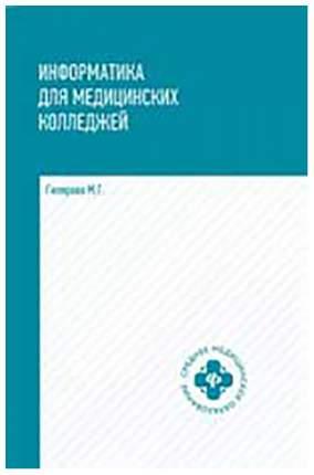 Книга тд Феникс Гилярова М.Г. Информатика для Медицинских колледжей. Учебник