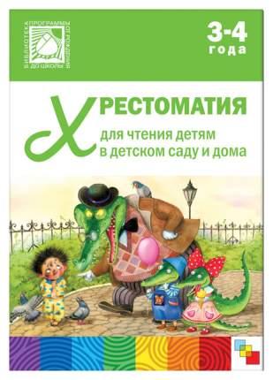 Мозаика-Синтез Хрестоматия для Чтения Детям 3-4 лет