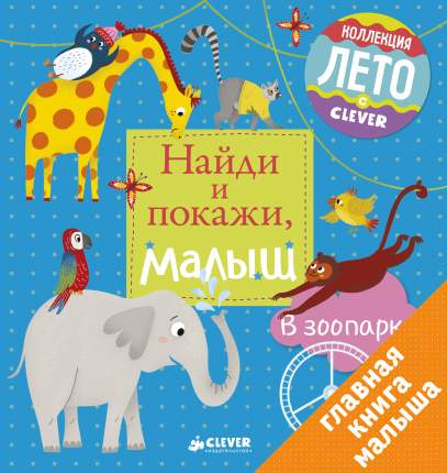 В Зоопарке, Герасименко Анна, найди и покажи, Малыш