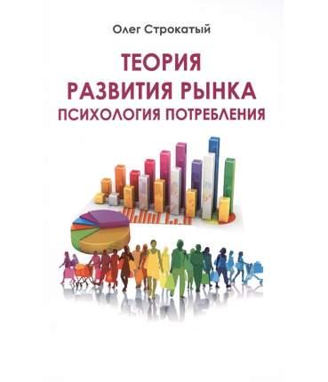Теория развития Рынка, психология потребления