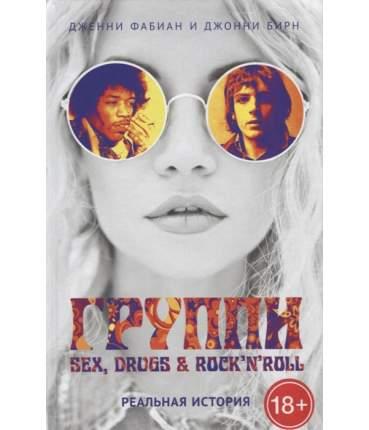 Книга Группи: Sex, Drugs & Rock'N'Roll по-Настоящему