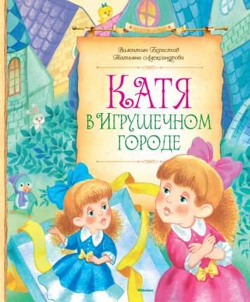 Катя В Игрушечном Городе