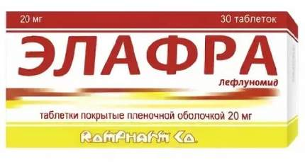 Элафра таблетки 20 мг 30 шт.