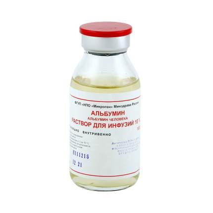 Альбумин раствор для инфузий 10% 100 мл