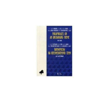 Книга Парафразы на неизменяемую тему, Для фортепиано