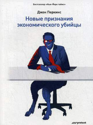 Книга Новые признания Экономического Убийцы