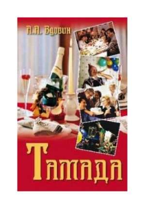 Книга тамада