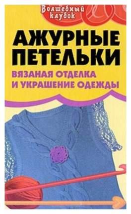 Ажурные петельки: Вязаная Отделка и Украшение Одежды