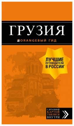 Атласы и путеводители Грузия. путеводитель (+ карта)