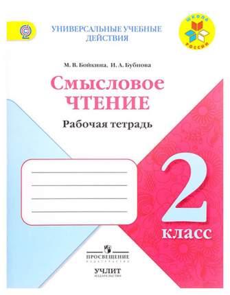 Смысловое Чтение : Рабочая тетрадь : 2 класс : Фгос Умк Школа России