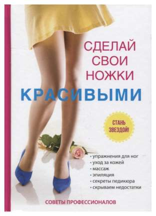 Книга Сделай свои ножки красивыми
