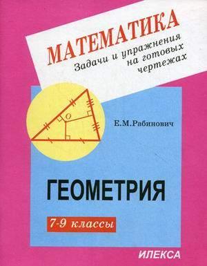 Рабинович, Геометрия 7-9 кл, Задачи и упр, на готовых чертежах,