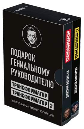 Книга Подарок Гениальному Руководителю. трансформатор. Эксклюзивная Бизнес-Коллекция