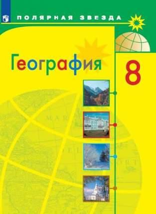 Алексеев. География. 8 класс. Учебник.