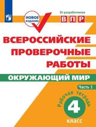 Впр. Окружающий Мир. 4 кл. В 2-Х Ч. Ч1. Всероссийские проверочные Работы Мишняева перераб.