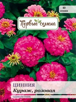 Семена цветов Первые семена Цинния Кураж, розовая, 0,3 г