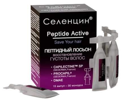 Лосьон Селенцин Peptide Active пептидный для восстановления густоты волос 5мл