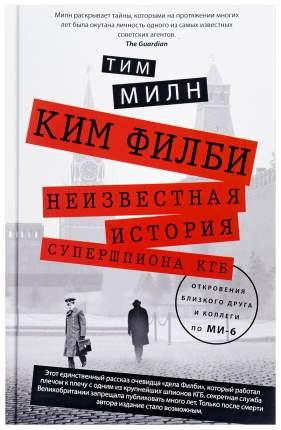 Книга Ким Филби. Неизвестная история супершпиона КГБ