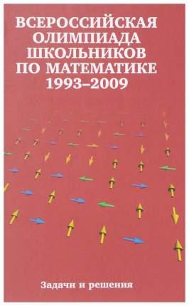 Всероссийские Олимпиады Школьников по Математике 1993-2009