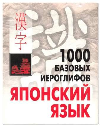 1000 базовых иероглифов. Японский язык. Иероглифический минимум