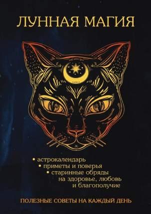 Книга Лунная Магия, полезные Советы на каждый День