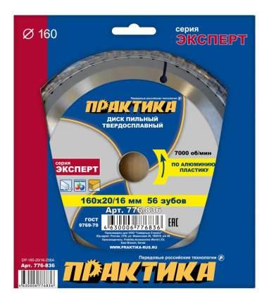 Диск по алюминию для дисковых пил Практика 776-836