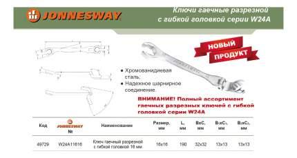 Ключ разрезной JONNESWAY W24A11616
