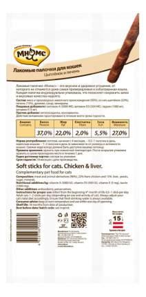 Лакомство для кошек МНЯМС палочки с цыпленком и печенью, 13,5см