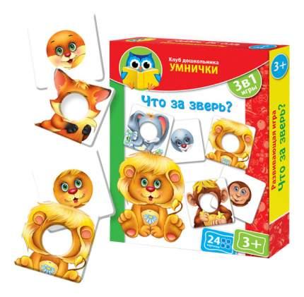 Семейная настольная игра Vladi Toys Vt1306-05 Кд Умнички Что За Зверь?