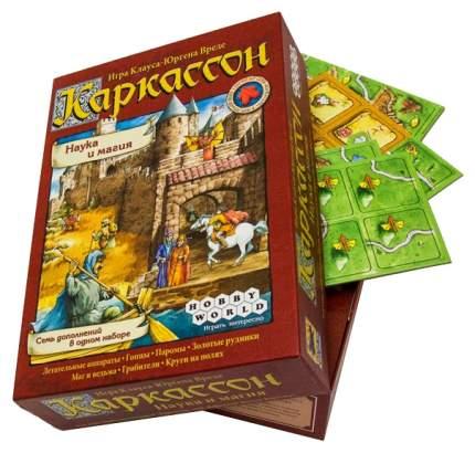 Логическая игра Hobby world Каркассон Наука и Магия 1276