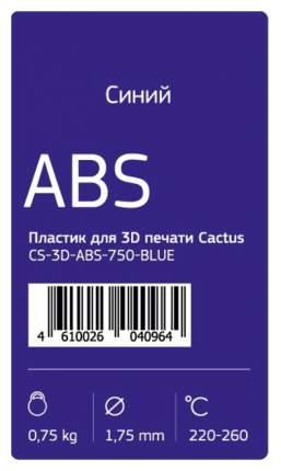 Пластик для 3D-принтера Cactus CS-3D-ABS-750 ABS Blue