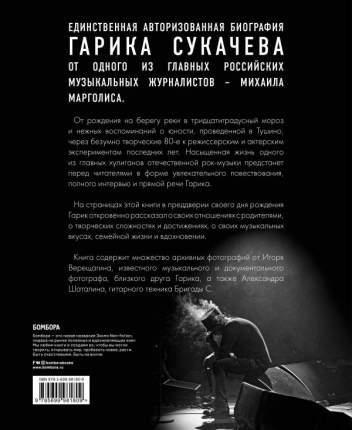 Книга Путь Горыныча, Авторизованная биография Гарика Сукачева