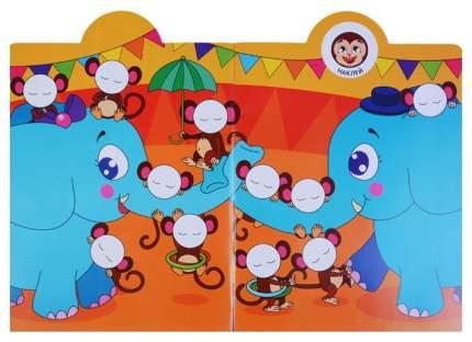 Мозаика-Синтез В Цирке (Наклейки-Смайлики) книга С наклейками