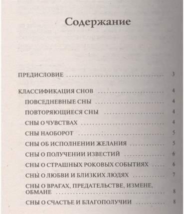 1+1, или Переверни книгу: Сонник на все времена / Хиромантия на все времена