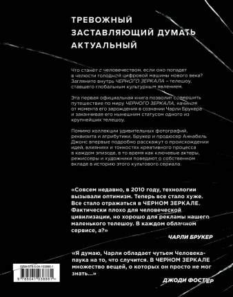 Книга Black Mirror. Внутри Черного Зеркала