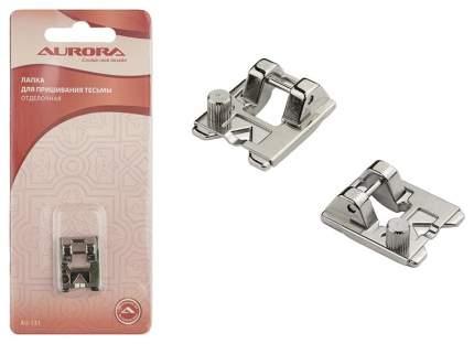 Лапка для швейной машины Aurora для пришивания тесьмы, арт. AU-131