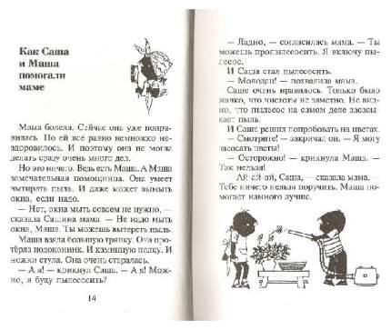 Книга Захаров Рассказы для детей. Саша и Маша 4