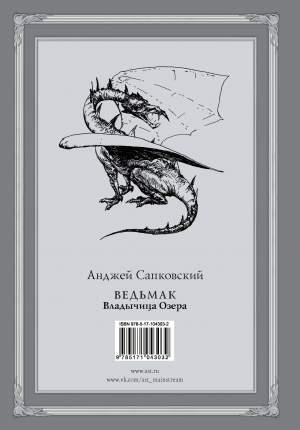 Книга Ведьмак: Владычица Озера