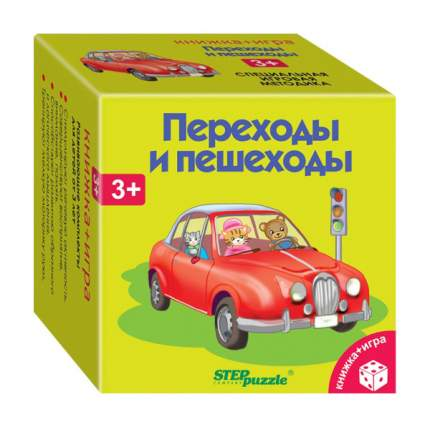 Книжка-игрушка Step Puzzle Переходы и пешеходы