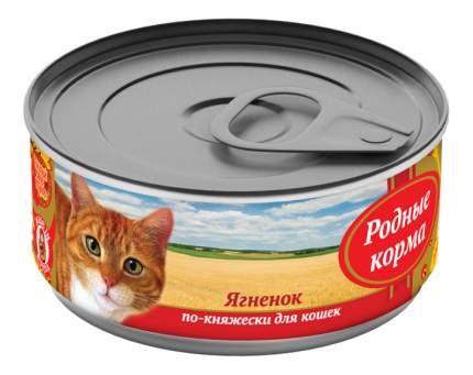 Консервы для кошек Родные корма, ягненок, 24шт, 100г