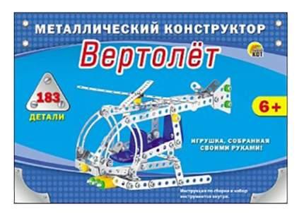 Конструктор металлический Рыжий кот Вертолет