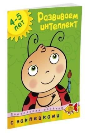 Книга С наклейками Махаон Дошкольная Мозаика. Развиваем Интеллект (4-5 лет)
