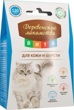 Лакомство для кошек ДЕРЕВЕНСКИЕ ЛАКОМСТВА Вита для кожи и шерсти, 120таб.