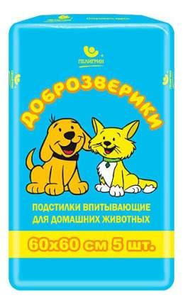 Пелигрин Подстилки Доброзверики Super для животных 60*60 см, 5шт