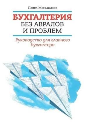 Книга Бухгалтерия Без Авралов и проблем, Руководство для Главного Бухгалтера