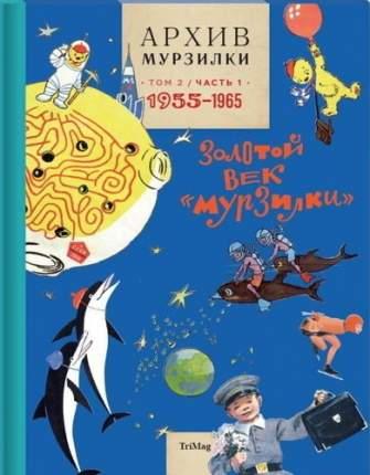 Архив Мурзилки, том 2, книга 1, 1955-1965, Золотой Век Мурзилки