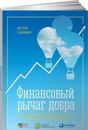 Финансовый Рычаг Добра, Новые Горизонты Благотворительности и Социального Инвестирования