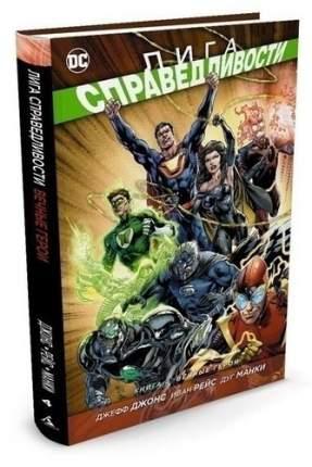 Лига Справедливости, Книга 4, Вечные герои